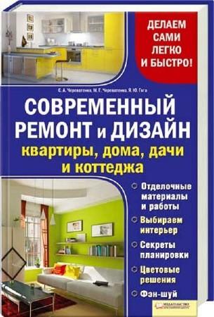 Обложка Современный ремонт и дизайн квартиры, дома, дачи и коттеджа (2011) PDF