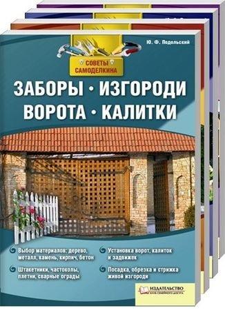 """КОМПЛЕКТ """"СОВЕТЫ САМОДЕЛКИНА"""" в 4 книгах / Ю. Подольский (2011) PDF"""