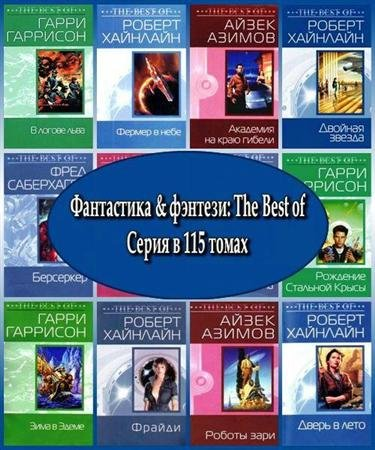 Фантастика & фэнтези: The Best of. Серия в 115 томах (2004 – 2010) DOC, FB2