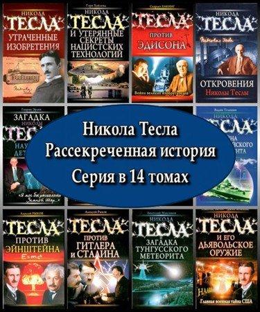 Никола Тесла. Рассекреченная история. Серия в 14 книгах (2009 – 2010) PDF, DjVu