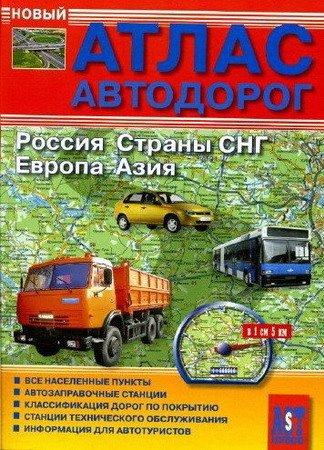 Атлас автомобильных дорог России и стран СНГ