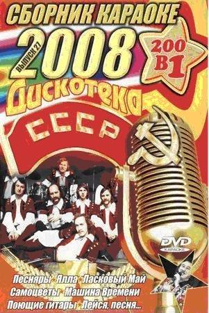 Караоке - Дискотека СССР. Диск 1 (DVD5)