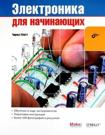 Электроника для начинающих / Чарльз Платт (2012) PDF, DjVu