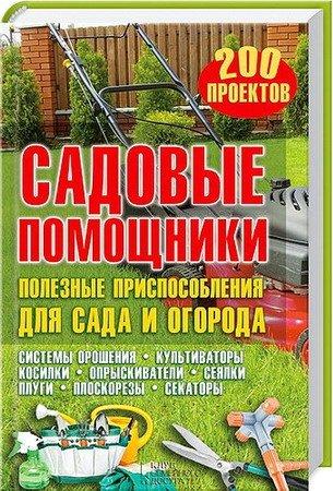 Садовые помощники. Полезные приспособления для сада и огорода / Ю. Подольский (PDF)