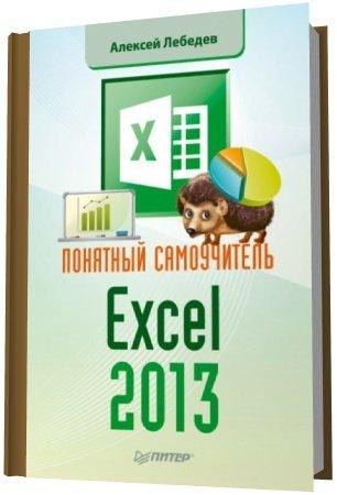 Обложка Понятный самоучитель Excel 2013 / А.Н. Лебедев (PDF)