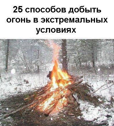 25 способов добыть огонь в экстремальных условиях (DVDRip)