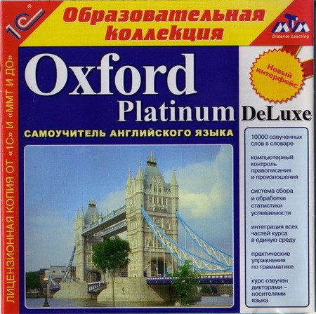 Самоучитель английского языка. Oxford Platinum DeLuxe (2005) ISO