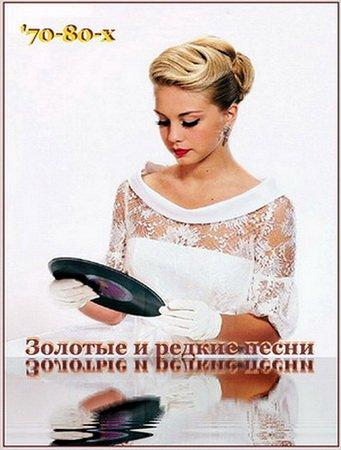 Золотые и редкие песни 70-80х (3 CD) (2000) Mp3