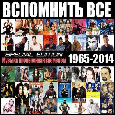 Обложка Вспомнить всё, или Музыка проверенная временем (1965-2014) Mp3