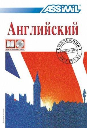 Курс Ассимиль по английскому для русскоговорящих (2006) PDF, MP3