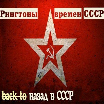 Нарезка Самых Лучших Рингтонов Времен СССР (2014) Mp3