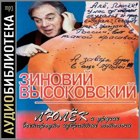 Зиновий Высоковский - Люлёк и другие всенародно избранные монологи (Аудиокнига)