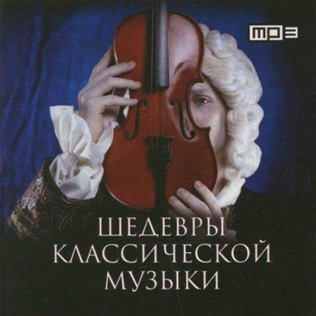 Обложка Шедевры классической музыки (2014) MP3
