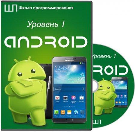 Обложка Android. Уровень 1 (2014) Видеокурс