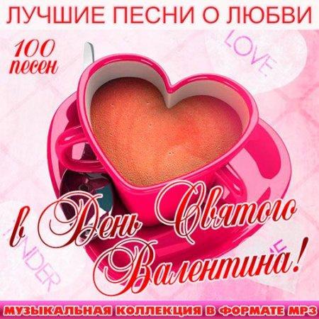 Обложка Лучшие Песни О Любви В День Святого Валентина! (2015) MP3