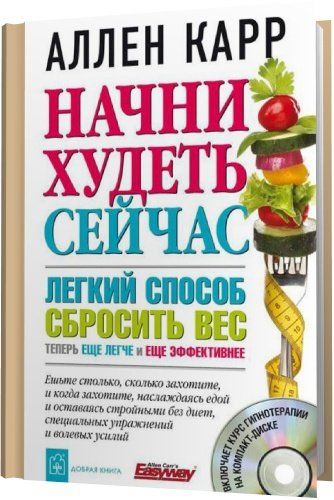 Сбросить Вес По Малаховой.