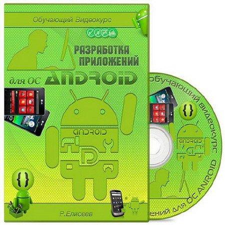 Обложка Разработка приложений для ОС Android. Обучающий видеокурс