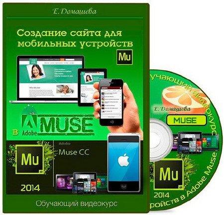 Adobe muse создание мобильного сайта компания век сайт официальный сайт