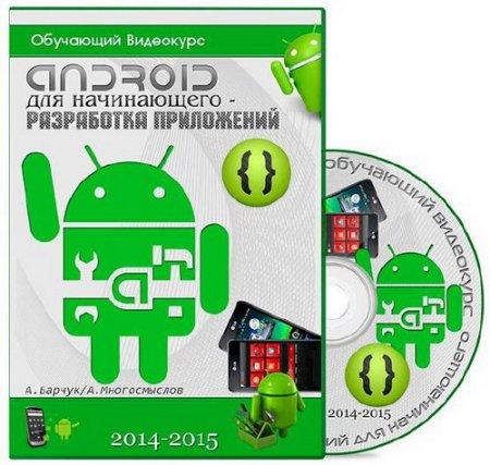Обложка Android для начинающего. Разработка приложений (2014-2015)