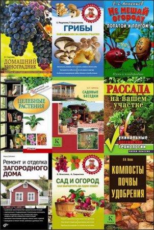 Обложка Сборник - Сад и огород - 167 книг (2010-2015) FB2