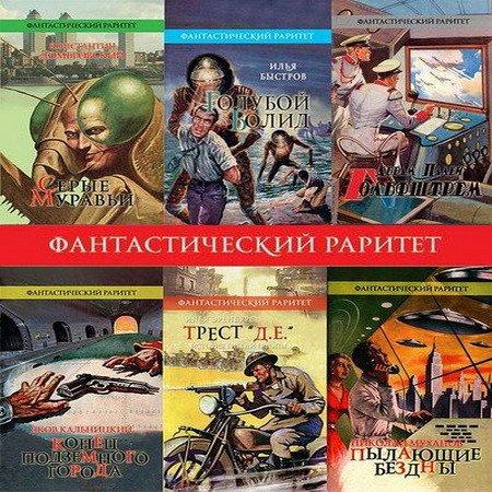 Обложка Серия: Фантастический раритет в 54 книгах (2010-2014) FB2, DJVU