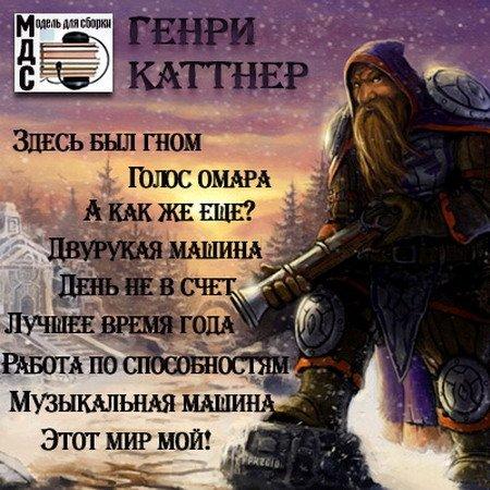 Герри Каттнер - Фантастические рассказы (Аудиокнига)