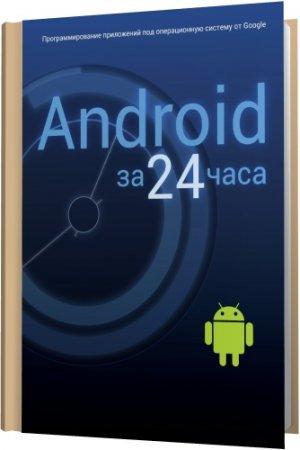 Обложка Андроид за 24 часа. Программирование приложений под операционную систему Google / Л. Дэрси, Ш. Кондер (2011) PDF