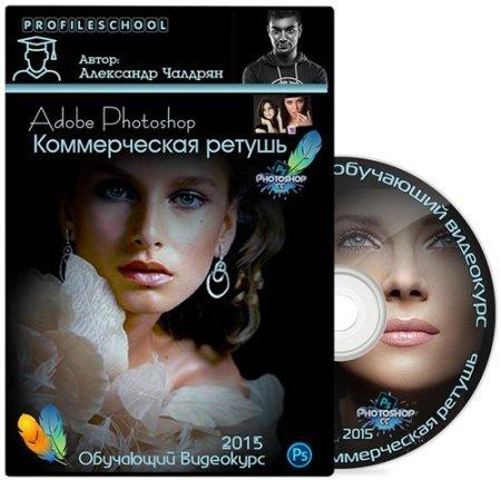 Обложка Adobe Photoshop. Коммерческая ретушь (Видеокурс)