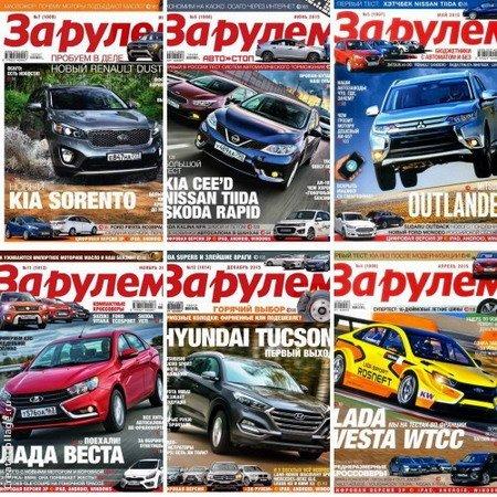 Обложка Подшивка журнала - За рулем №1-12 (январь-декабрь 2015) PDF