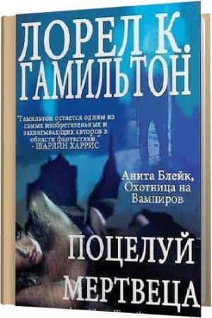 Обложка Лорел Гамильтон - Анита Блейк (25 книг) (1992-2015) FB2
