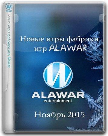 Новые игры фабрики игр Alawar - Ноябрь (2015) RUS