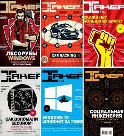 Обложка Подшивка журнала - Хакер №1-12 (январь-декабрь 2015) PDF