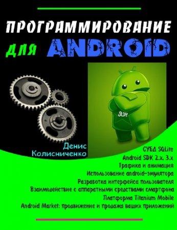 Обложка Программирование для Android. Самоучитель / Д. Колисниченко (PDF)