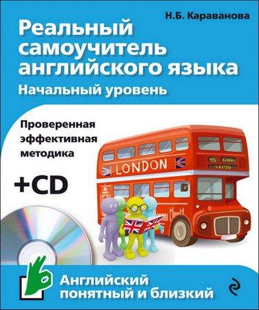 Обложка Реальный самоучитель английского языка. Начальный уровень (+ CD) / Н.Б. Караванова (2015) PDF+MP3