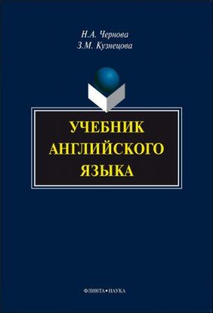 Обложка Учебник английского языка / Н. А. Чернова, З. М. Кузнецова (PDF + MP3 CD)