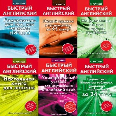 Обложка Быстрый английский - 20 книг (2008-2015) PDF