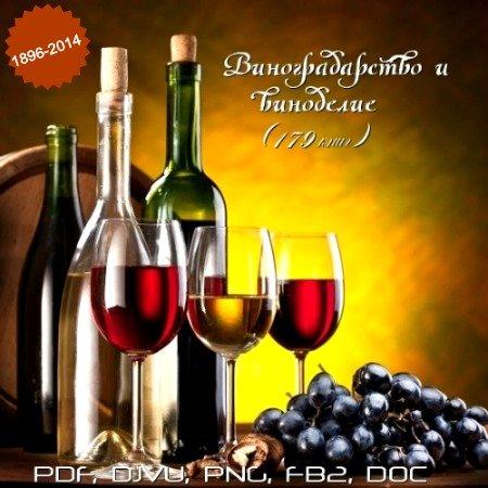 Обложка Виноградарство и виноделие - 179 книг (1896-2014) PDF, DJVU, PNG, FB2, DOC