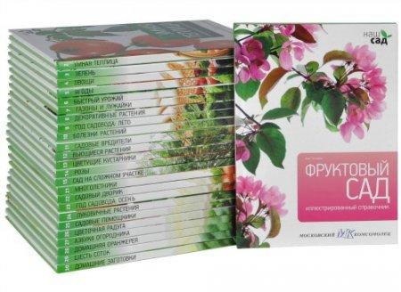 Обложка Наш сад - Серия из 30 книг (2011) DJVU, PDF