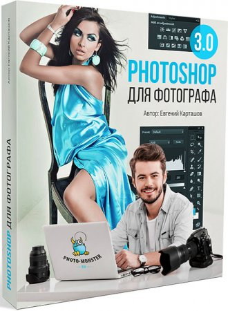 Обложка Photoshop для фотографа 3.0. (Видеокурс)