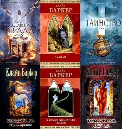 Обложка Клайв Баркер - Сборник произведений - 53 книги (1985-2015) FB2