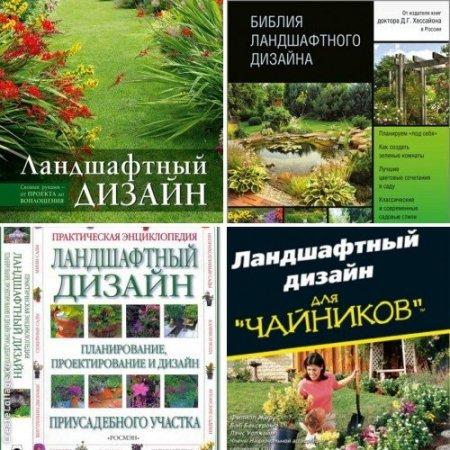 Обложка Ландшафтный дизайн - Сборник 6 книг (2001-2015) PDF, DjVu
