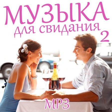 Обложка Музыка Для Свидания 2 (2016) MP3