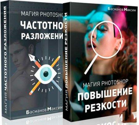 Обложка Магия photoshop: частотное разложение и повышение резкости (Видеокурс)