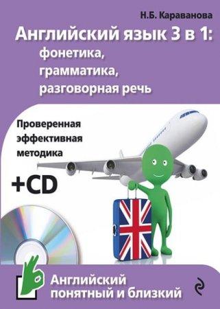 Обложка Английский язык 3 в 1: фонетика, грамматика, разговорная речь (+ CD) / Н. Б. Караванова (PDF+MP3)