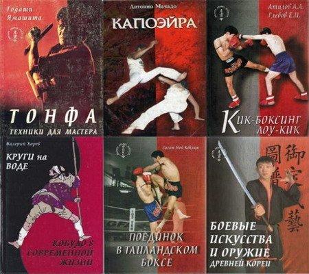 Обложка Мастера боевых искусств - Серия из 23 книг (1996-2003) pdf, djvu