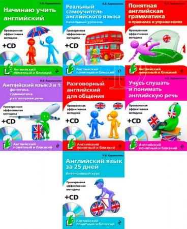 Обложка Английский понятный и близкий (7 книг + 6 CD) / Н. Б. Караванова (PDF+MP3)