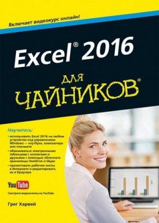 Обложка Excel 2016 для чайников / Грег Харвей (2016) PDF