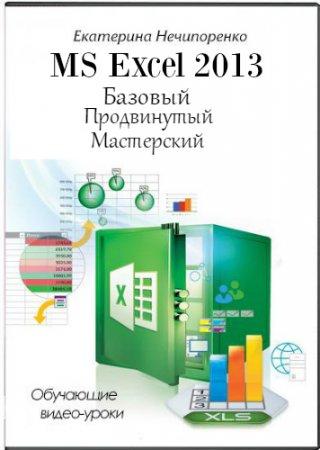 Обложка MS Excel 2013. Базовый, Продвинутый, Мастерский (Обучающие видео-уроки)