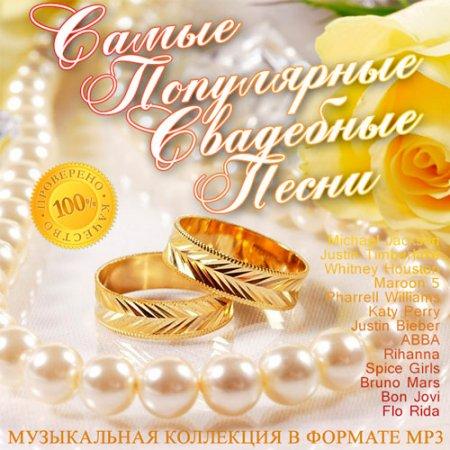 Обложка Самые Популярные Свадебные Песни (2016) Mp3