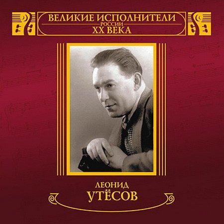 Леонид Утёсов - MP3 Коллекция - 12 Альбомов (1929-1957) Mp3
